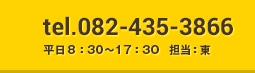 tel.082-435-3866