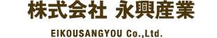 株式会社 永興産業